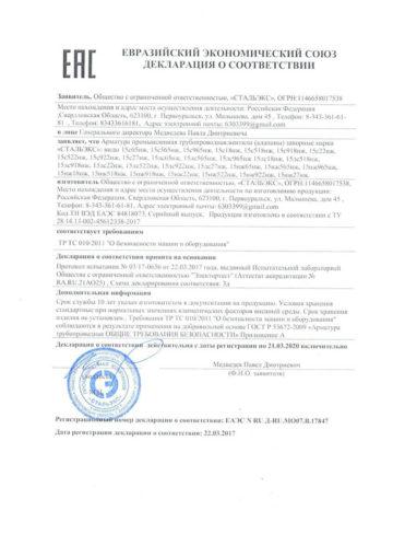 Декларация о соответствии Клапаны