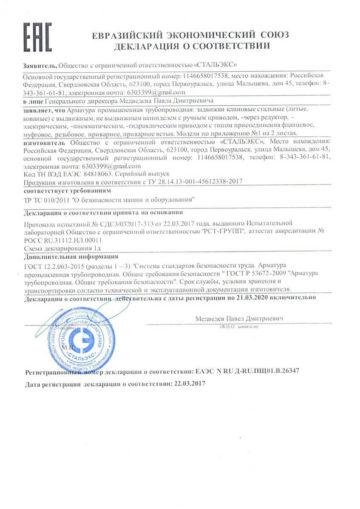 Декларация о соответствии Задвижки