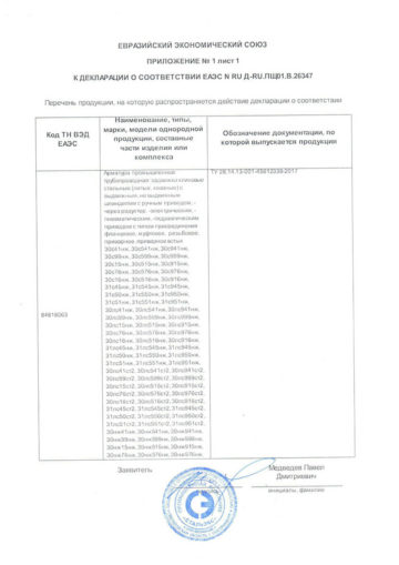 Приложение к Декларации Задвижки лист 1