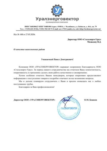 Уралэнерговектор